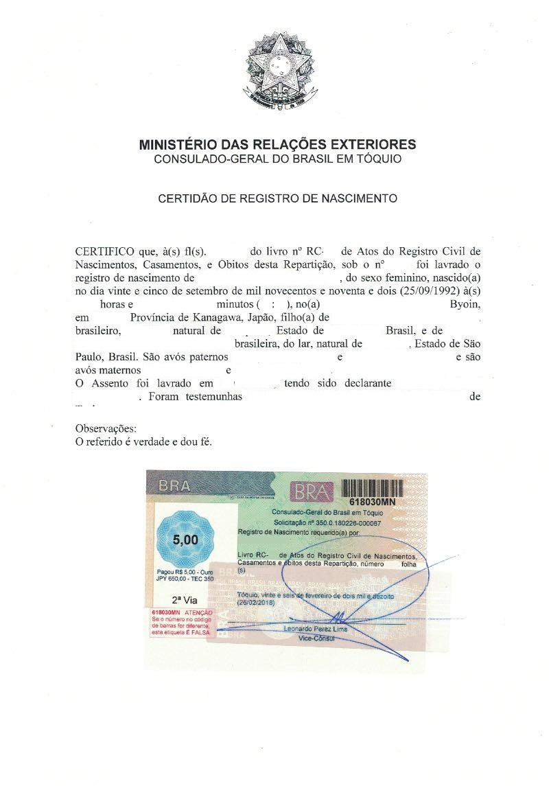 ブラジルの出生証明書について(ブラジル領事館発行編)