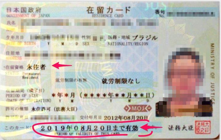 Renovação da validade do Zairyu Card